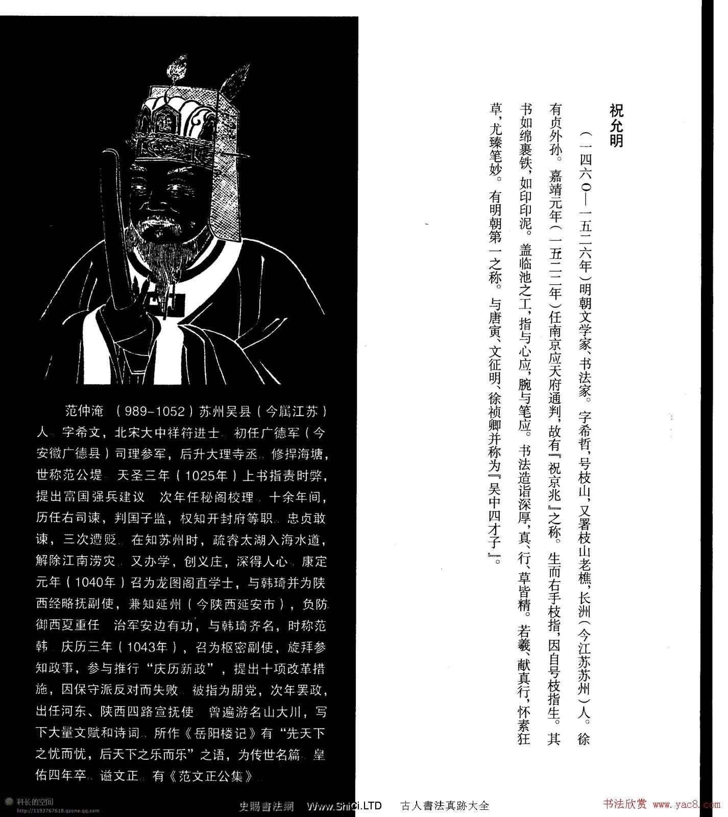 祝允明草書真跡欣賞《岳陽樓記》大圖(共10張圖片)