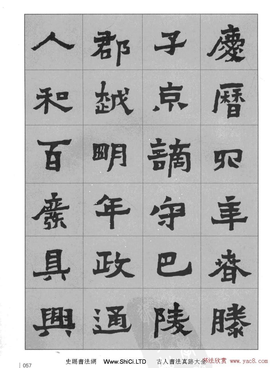 魏楷書法字帖《岳陽樓記》高清晰大圖(共5張圖片)
