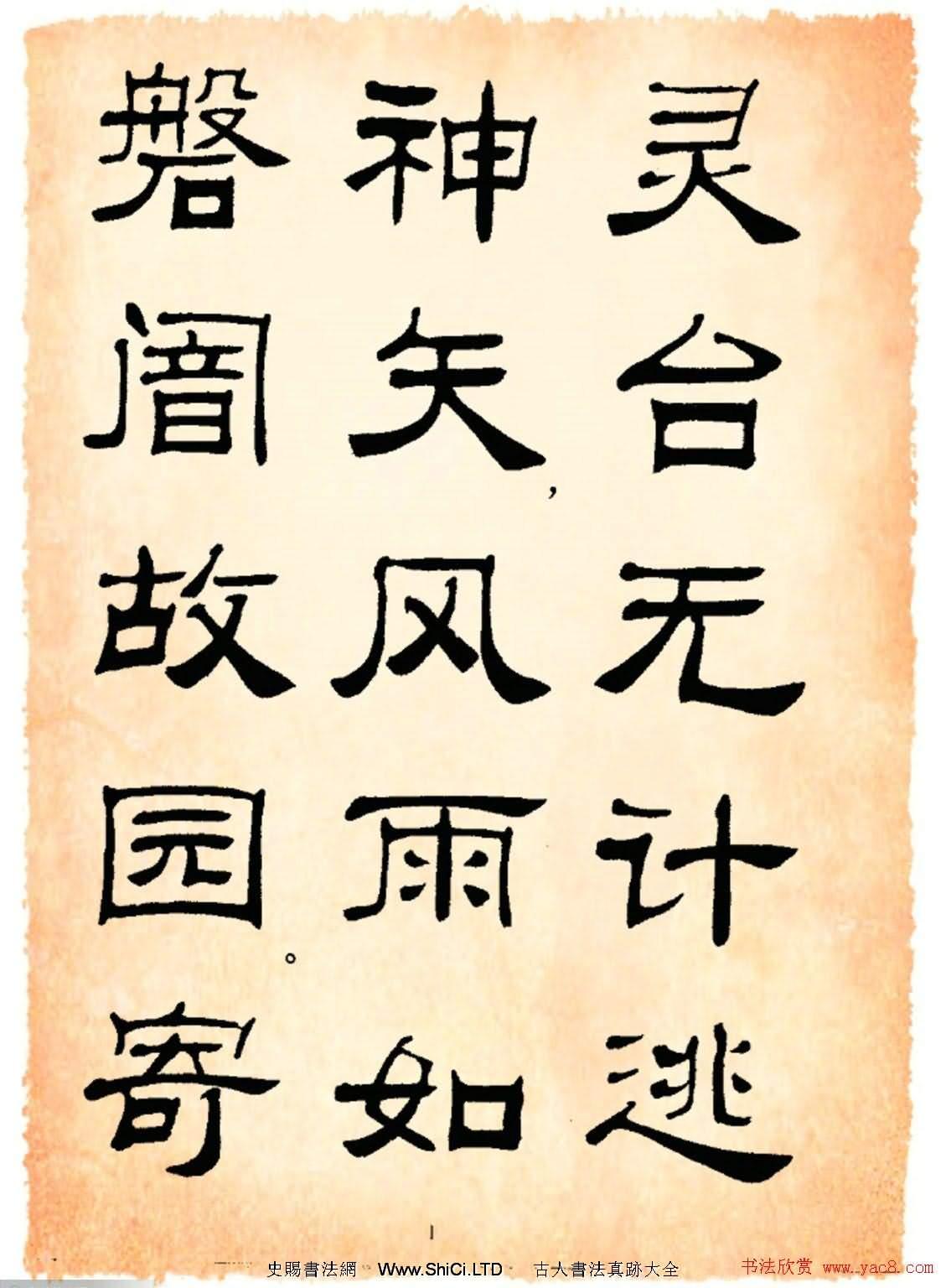 書法隸書字帖魯迅詩歌選(共29張圖片)