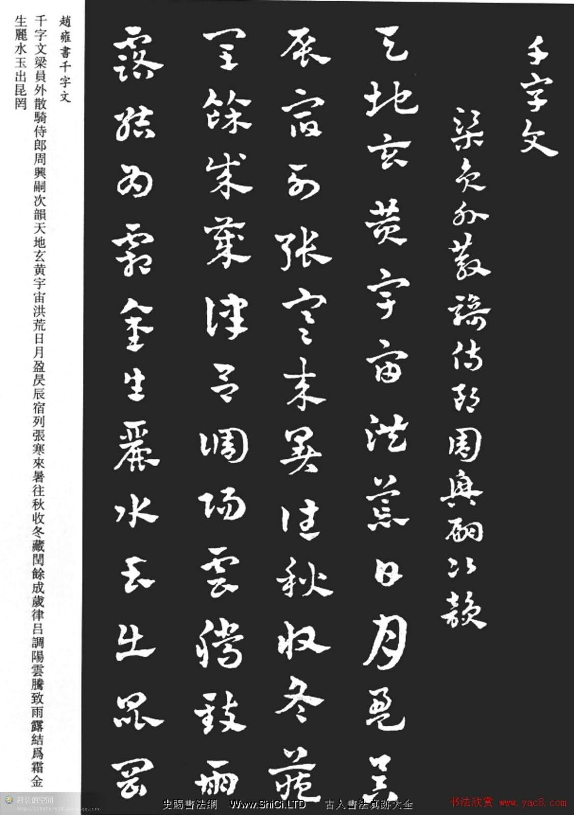 趙雍書法《章草千字文》大圖真跡欣賞(共15張圖片)