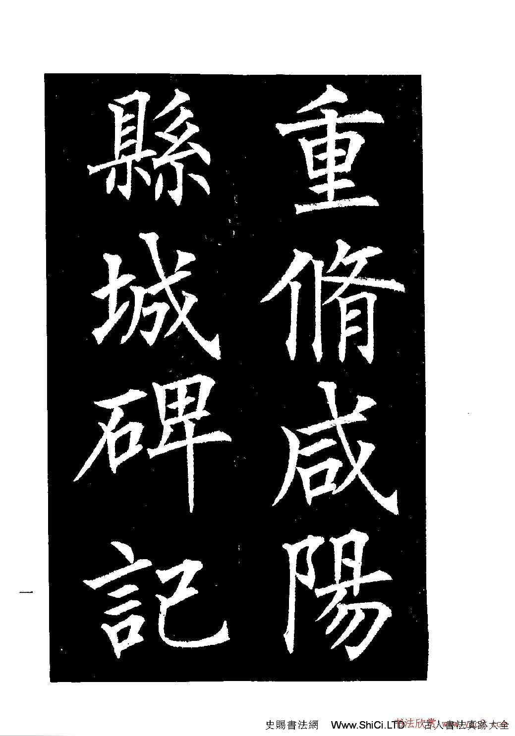 郭均楷書真跡欣賞《重修咸陽縣城碑記》(共14張圖片)