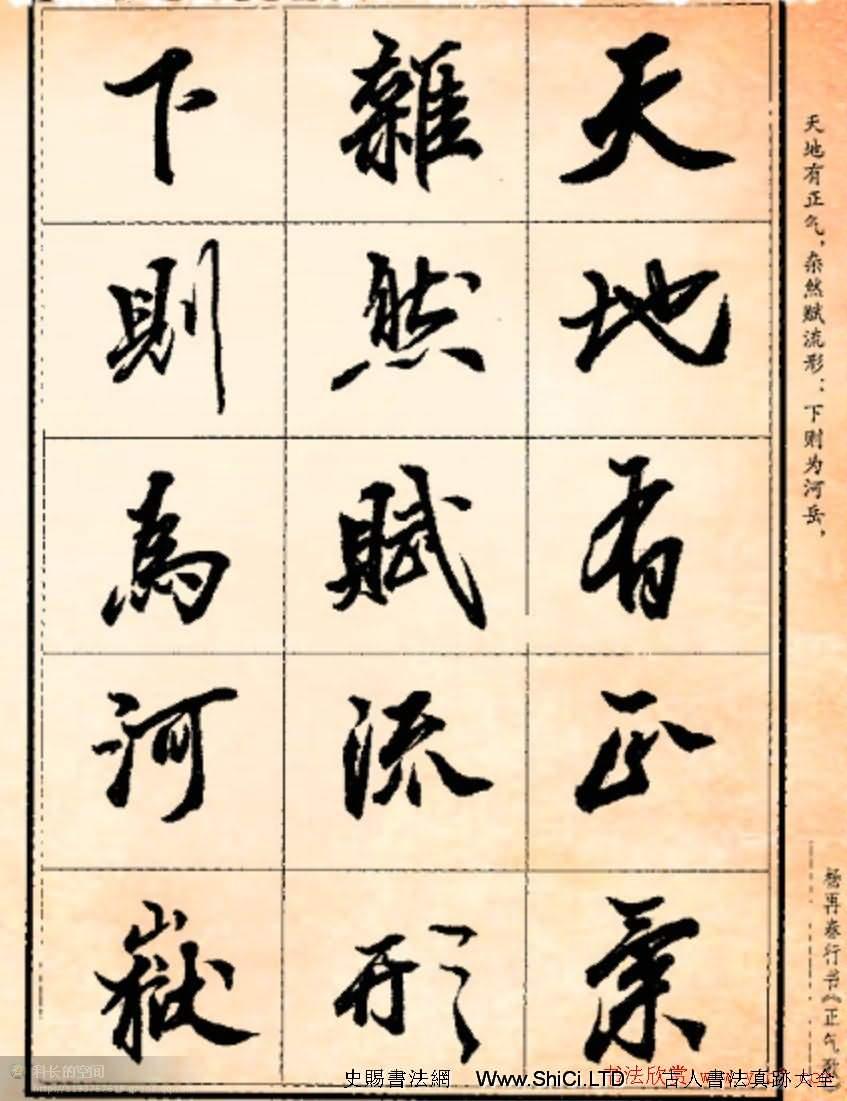 楊再春行書書法字帖真跡欣賞《正氣歌》(共22張圖片)
