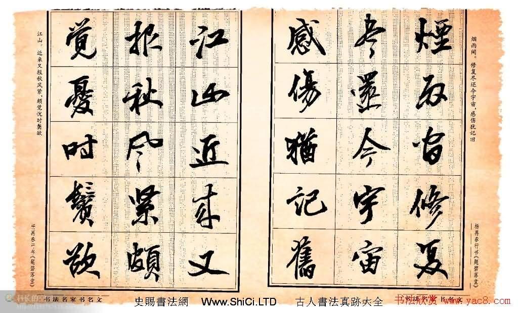 楊再春行書書法字帖欣賞《正氣歌》