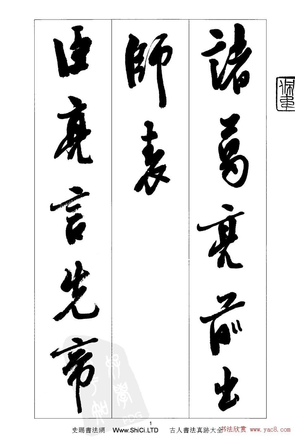 胡傳海行書書法字帖真跡欣賞《前出師表》(共43張圖片)