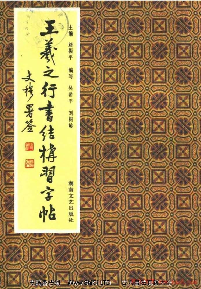 《王羲之行書結構習字帖》圖片37張