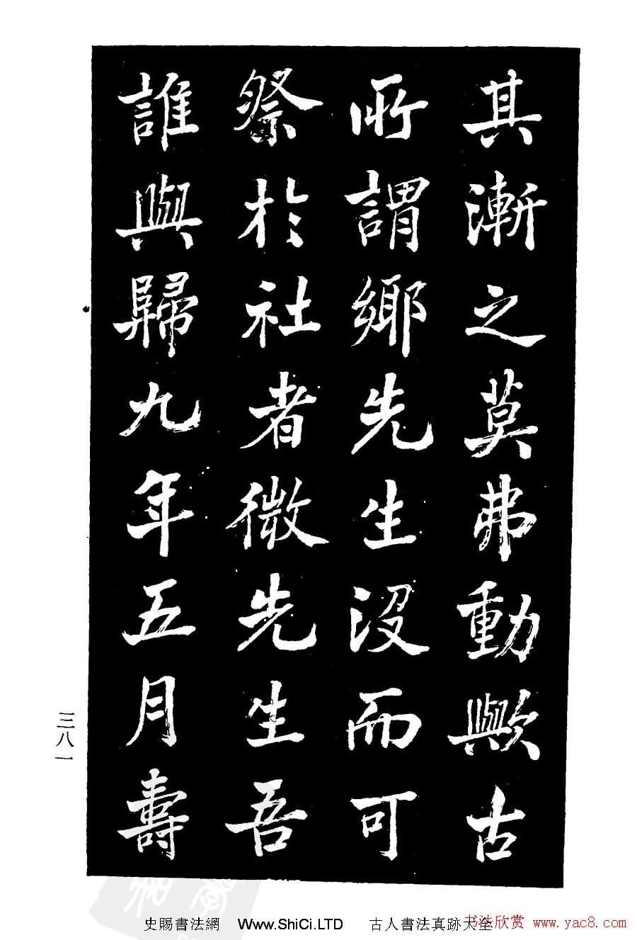 張文運書法欣賞《張元莊先生祠堂記》