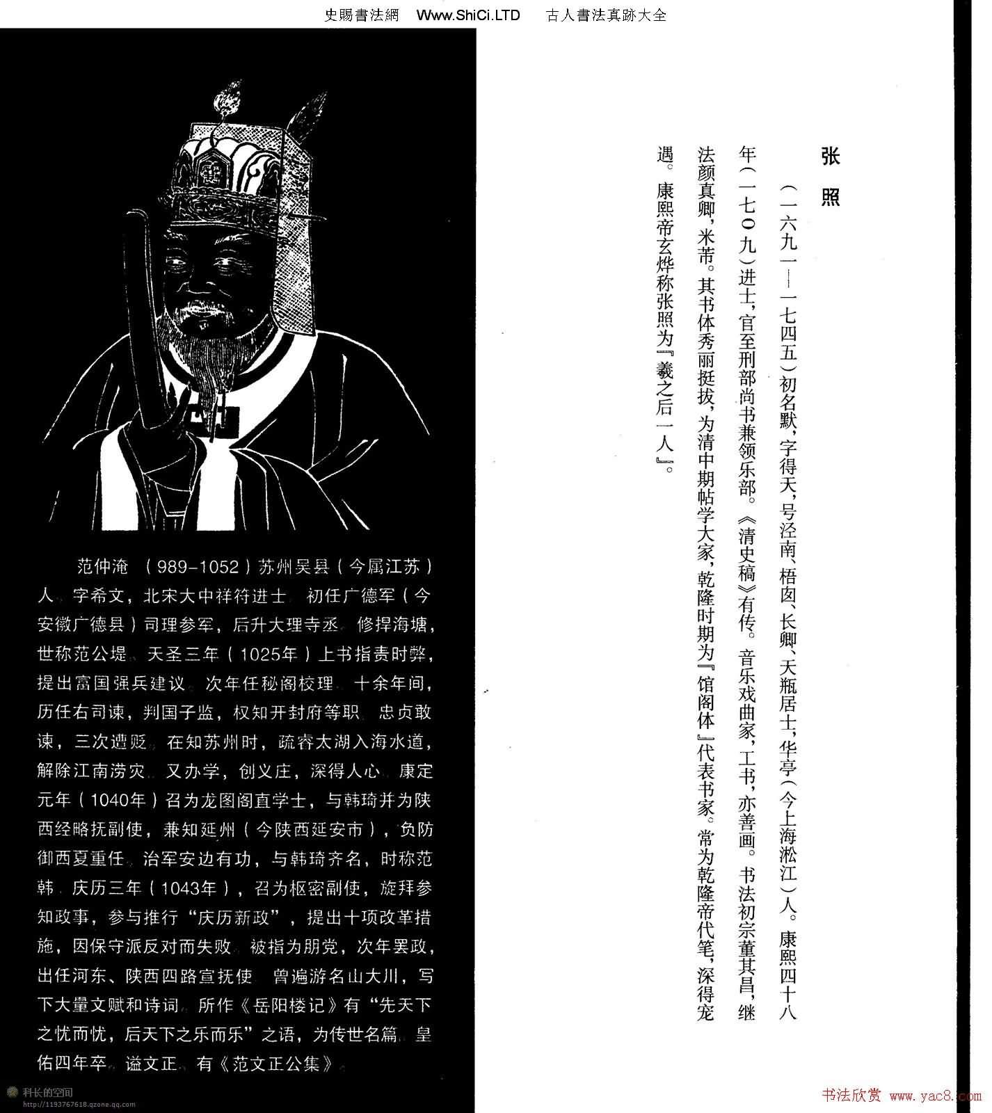 清代張照館閣體書法字帖《岳陽樓記》(共10張圖片)