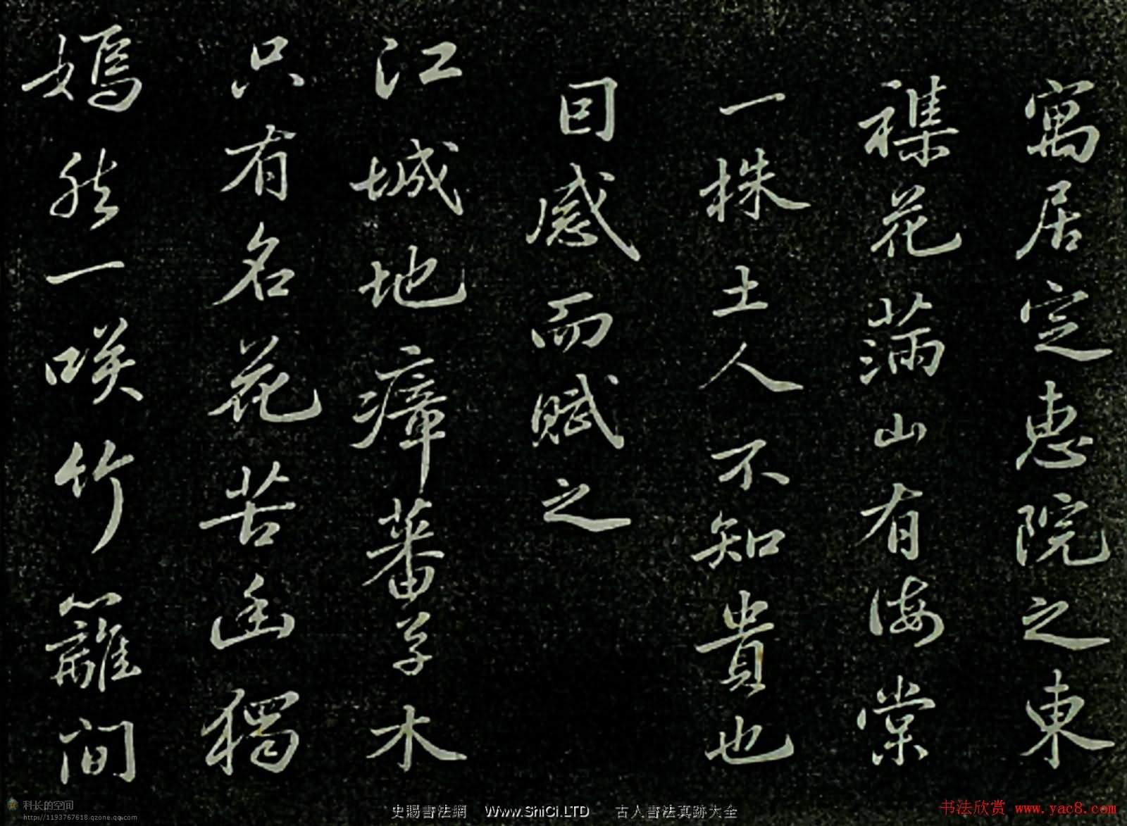 蘇東坡書法真跡欣賞《定慧院海棠詩》(共6張圖片)