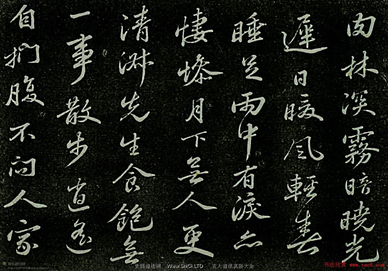 蘇東坡書法欣賞《定慧院海棠詩》