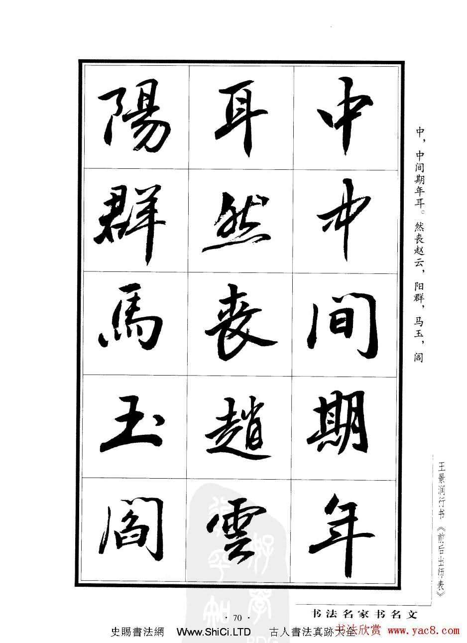 王景潤行書字帖欣賞《後出師表》