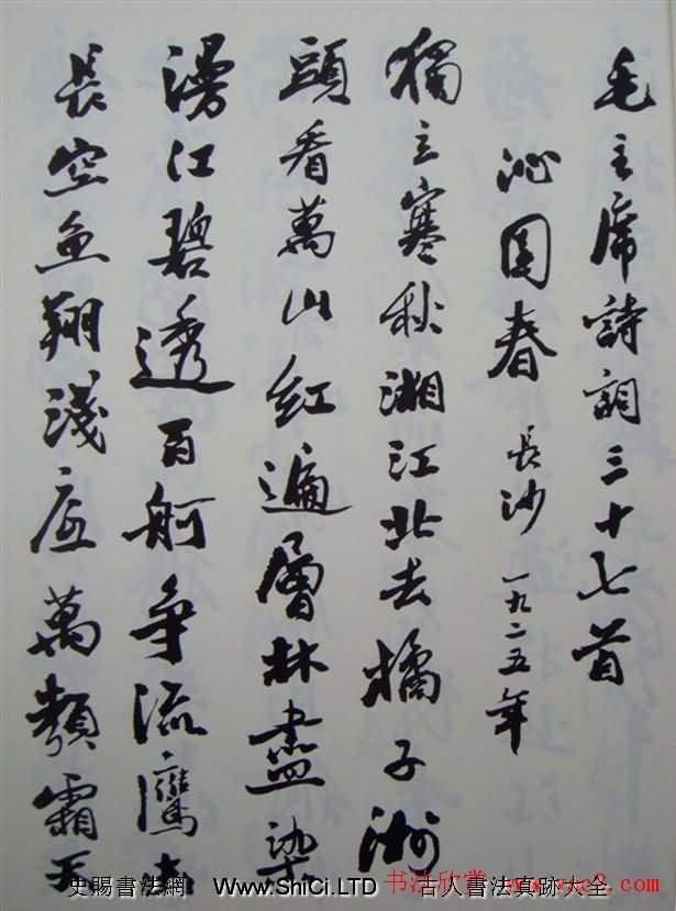 郭沫若書法真跡欣賞《毛主席詩詞三十七首》(共61張圖片)