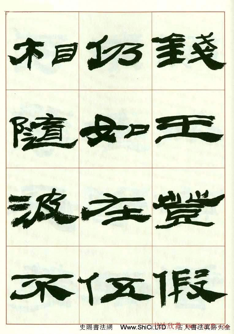 來楚生書法隸書真跡欣賞《魯迅詩》(共4張圖片)