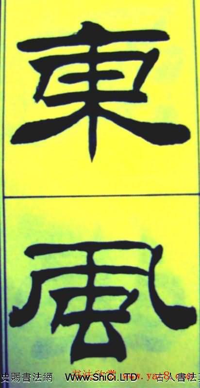 劉炳森隸書真跡欣賞《蘇東坡詩詞》(共12張圖片)