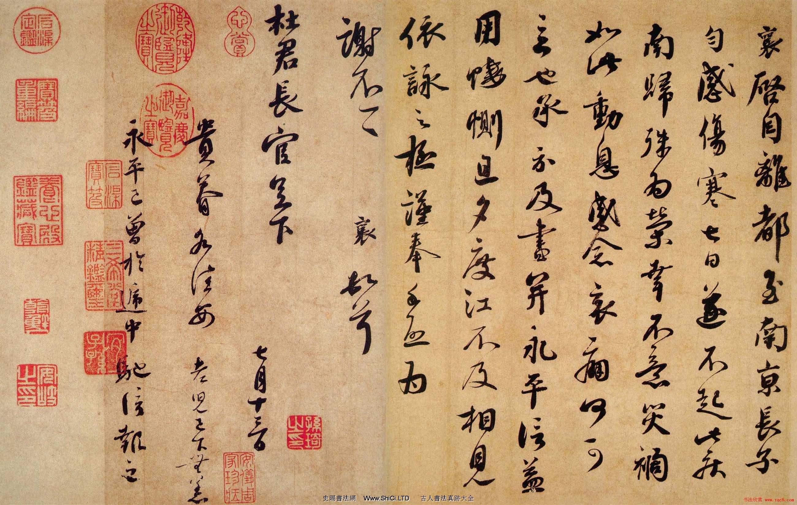 蔡襄書法真跡欣賞尺牘《離都帖》(大圖)(共4張圖片)