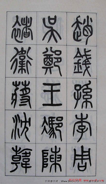 黃葆鉞書法篆書真跡欣賞《百家姓》(共9張圖片)