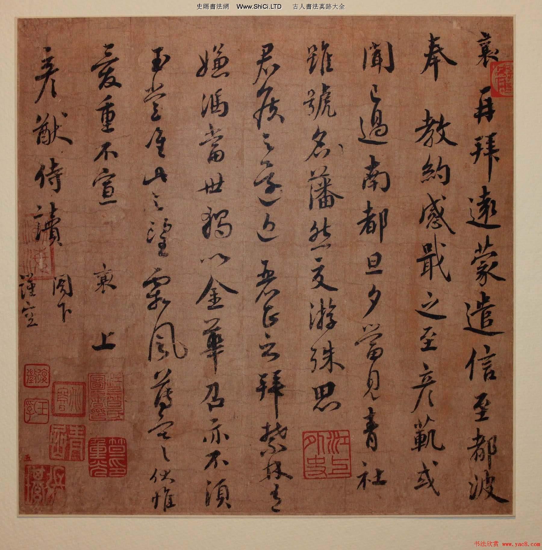 蔡襄書法尺牘真跡欣賞《遠蒙帖》(共3張圖片)