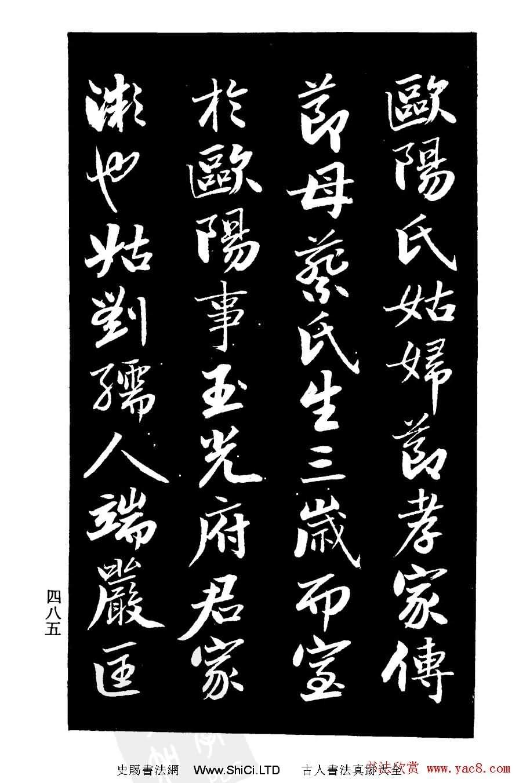 曾國藩書法字帖《歐陽氏姑婦節孝家傳》(共25張圖片)