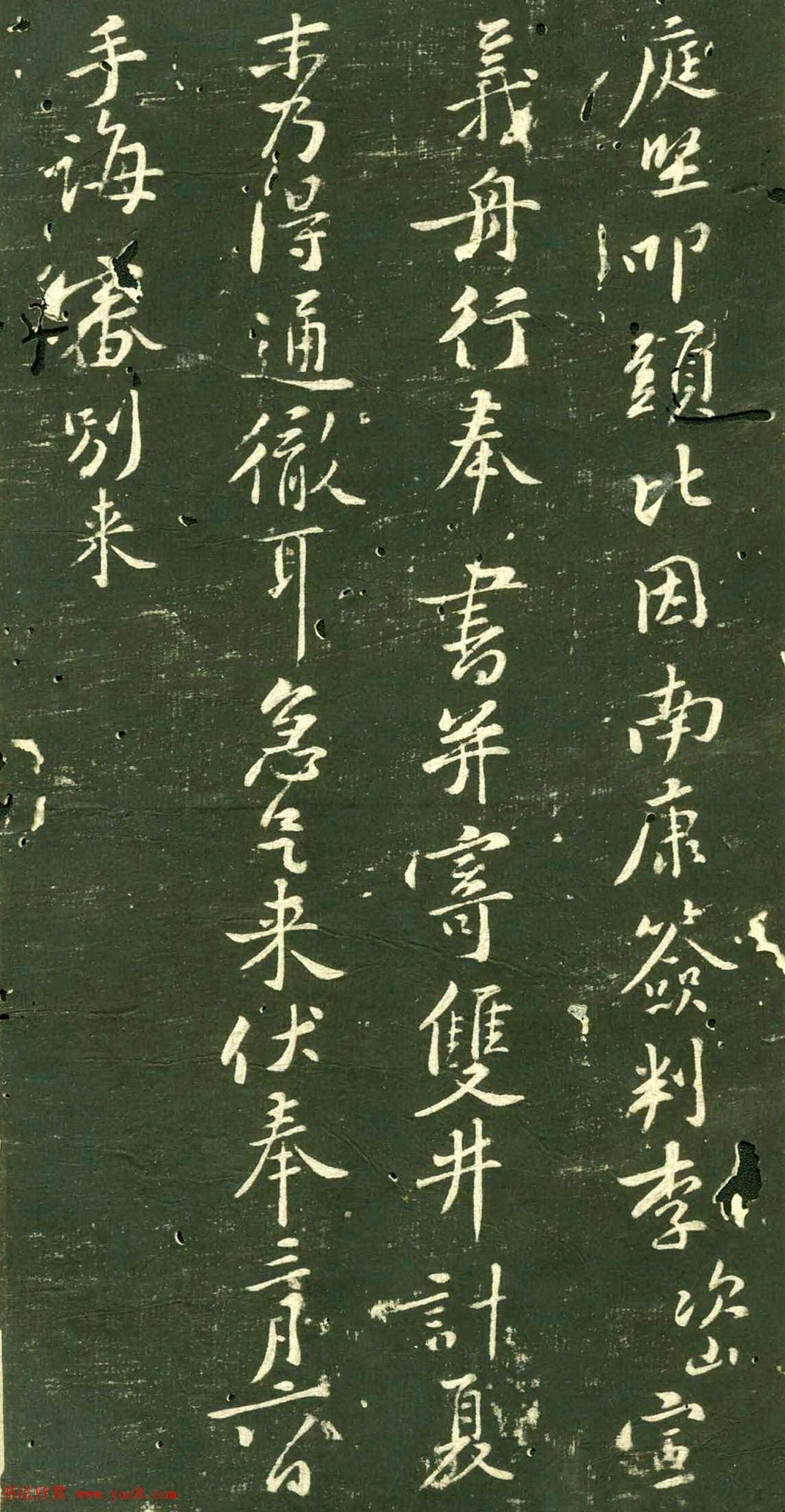 黃庭堅書法手札真跡欣賞(共12張圖片)