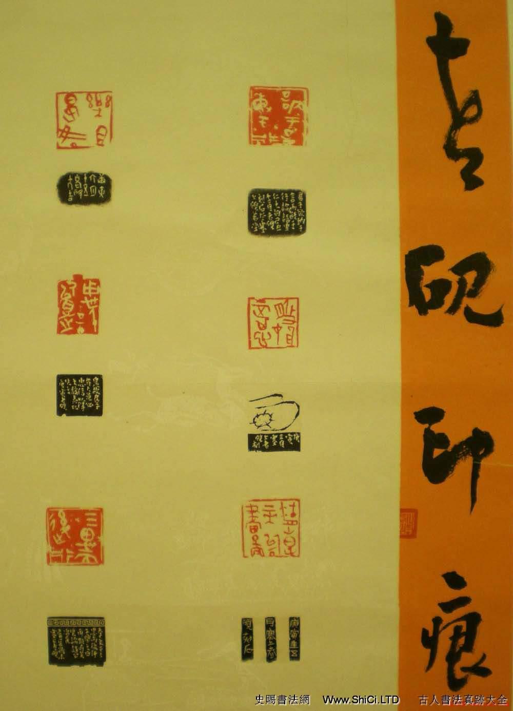 西泠印社第七屆評展篆刻作品真跡欣賞(二)(共22張圖片)