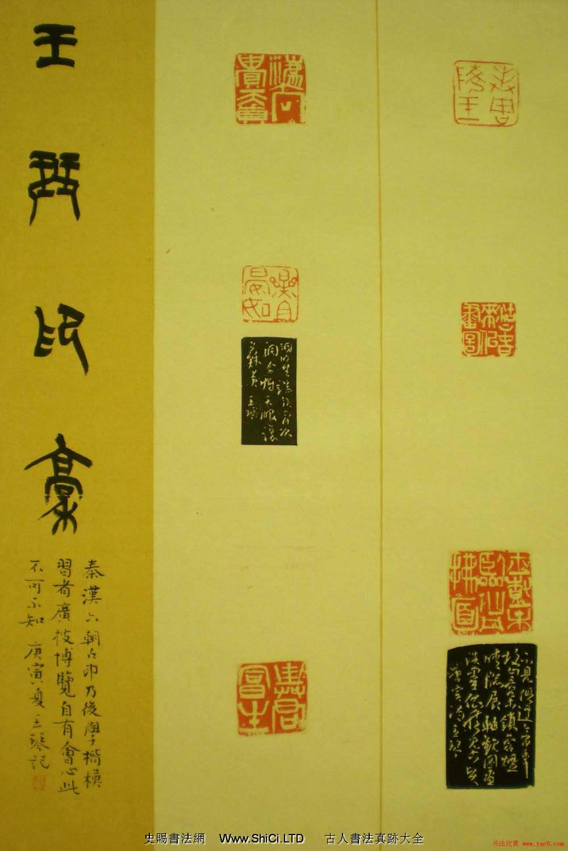 西泠印社第七屆評展篆刻作品欣賞(二)