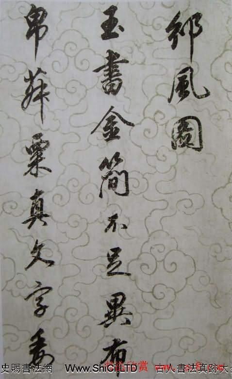董其昌書法字帖《邠風圖詩卷》(共10張圖片)