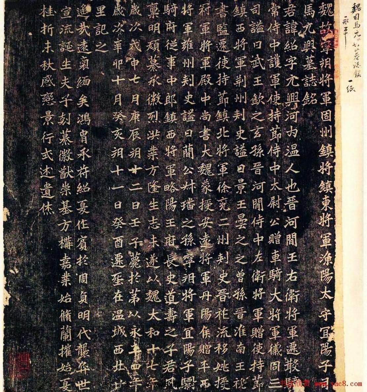 魏碑精品《北魏司馬紹墓誌》(共8張圖片)
