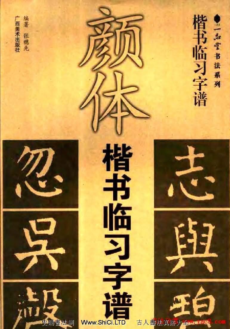 字帖真跡欣賞《顏體楷書臨習字譜》(共55張圖片)