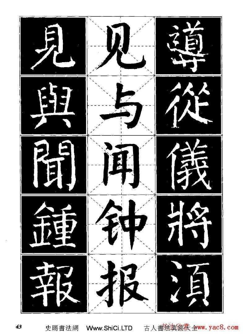 字帖欣賞《顏體楷書臨習字譜》