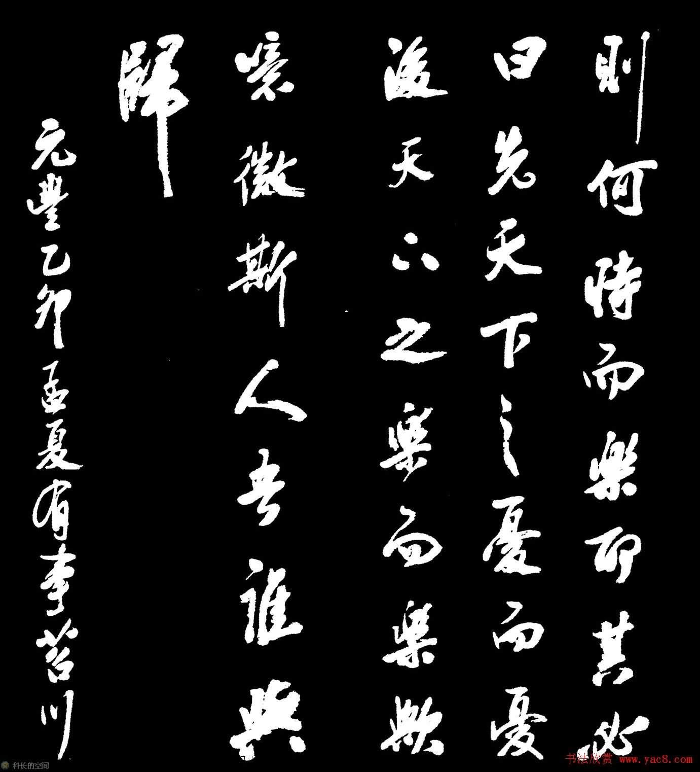 米芾書法字帖欣賞《岳陽樓記》