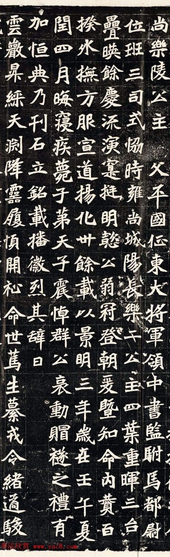 北魏正書欣賞《穆亮墓誌》全圖
