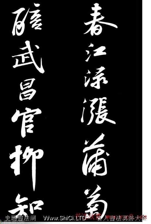 蘇軾書法作品真跡欣賞《武昌西山詩帖》(共23張圖片)