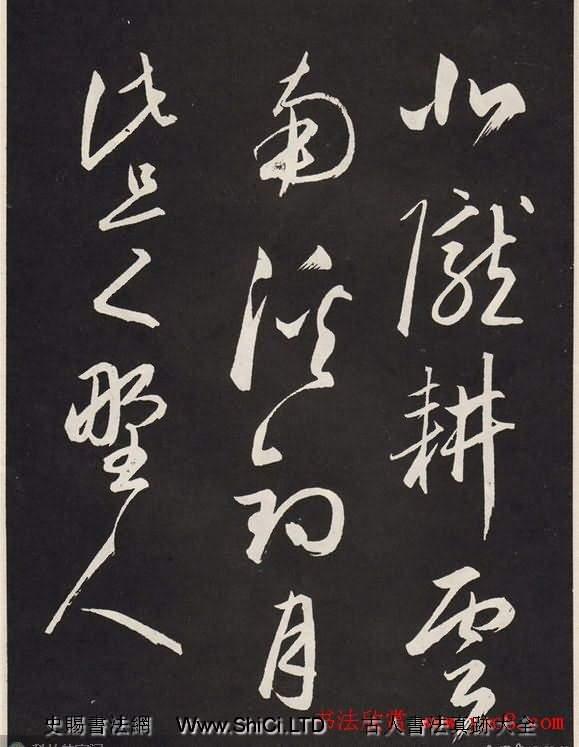 趙孟頫書法石刻字帖《北隴耕雲書卷》(共12張圖片)
