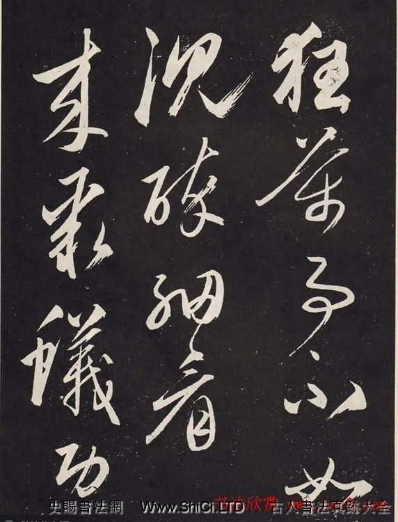 趙孟俯書法石刻《北隴耕雲書卷》
