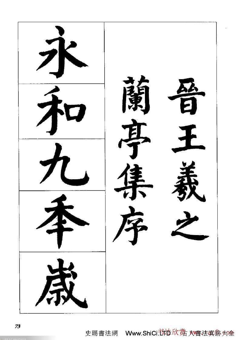 張穗先書法字帖《顏體楷書蘭亭序》(共23張圖片)