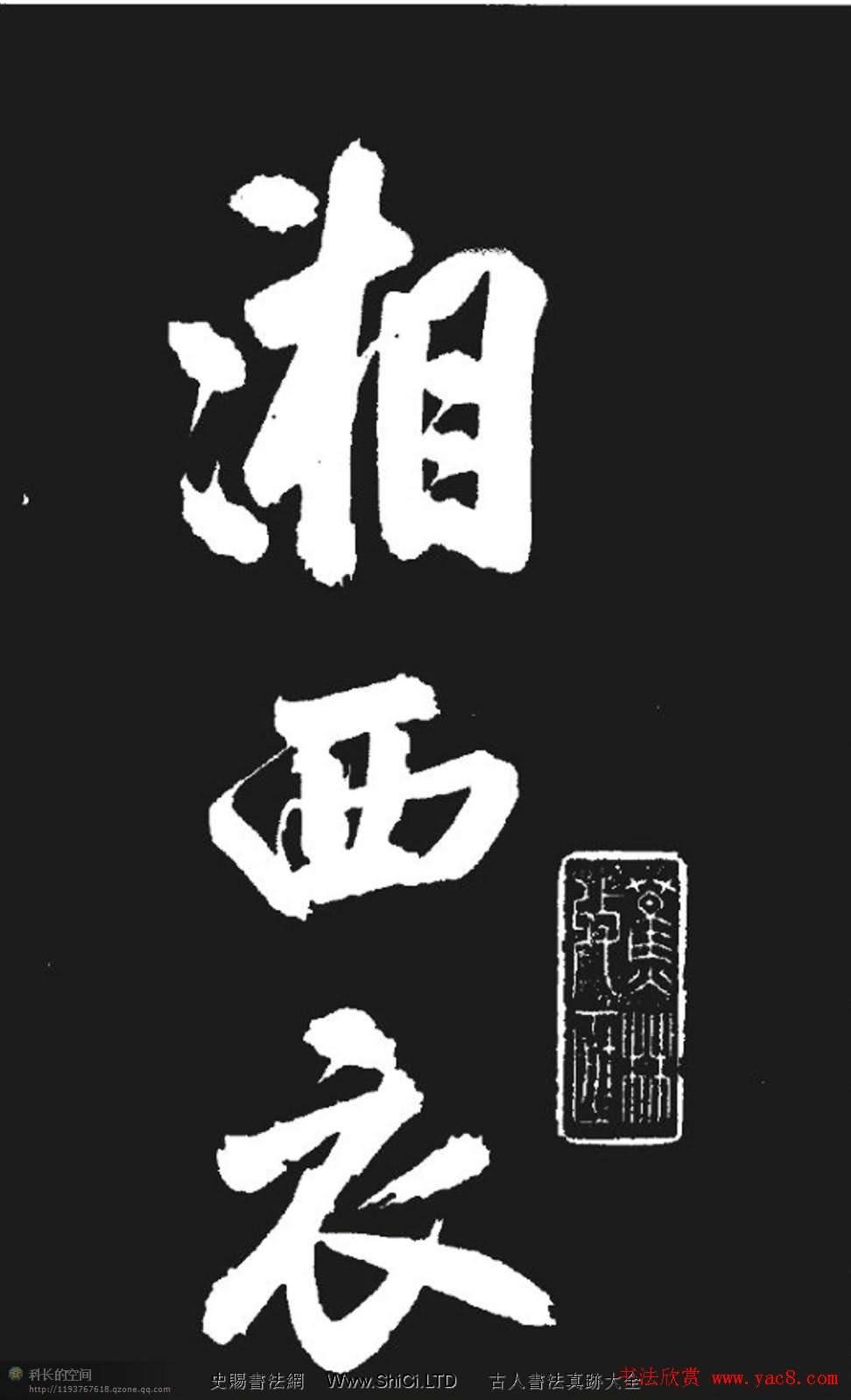 米芾書法真跡欣賞《湘西詩帖》(共5張圖片)