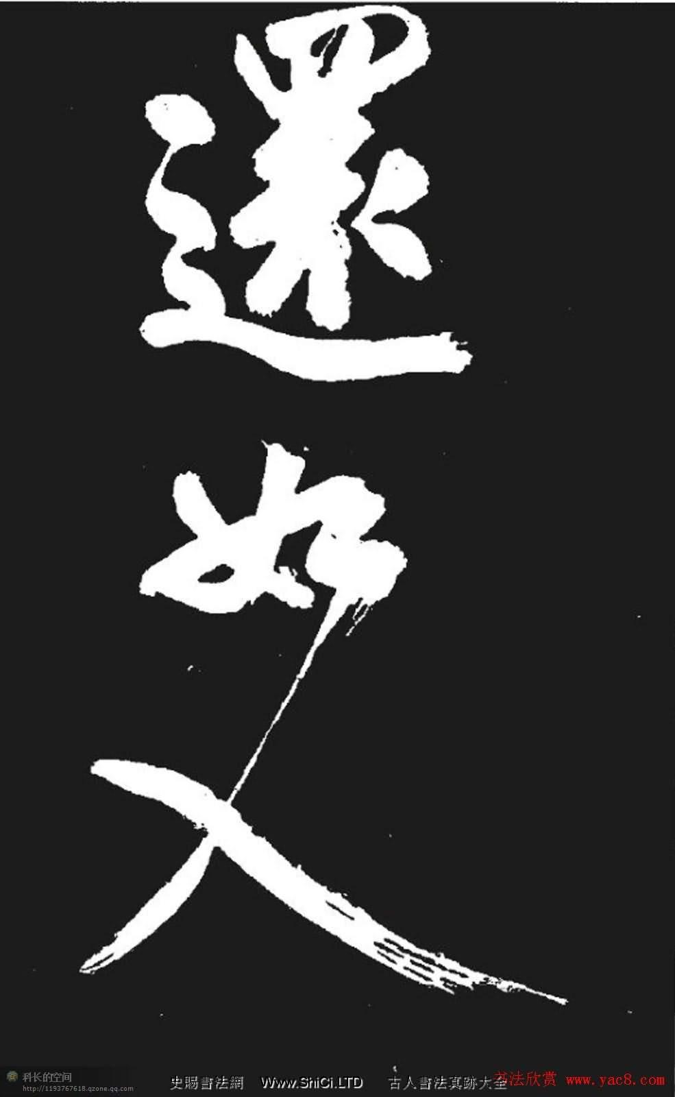 米芾書法欣賞《湘西詩帖》