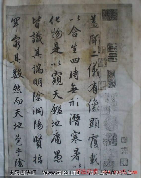 趙孟頫書法作品真跡《臨聖教序》等(共11張圖片)