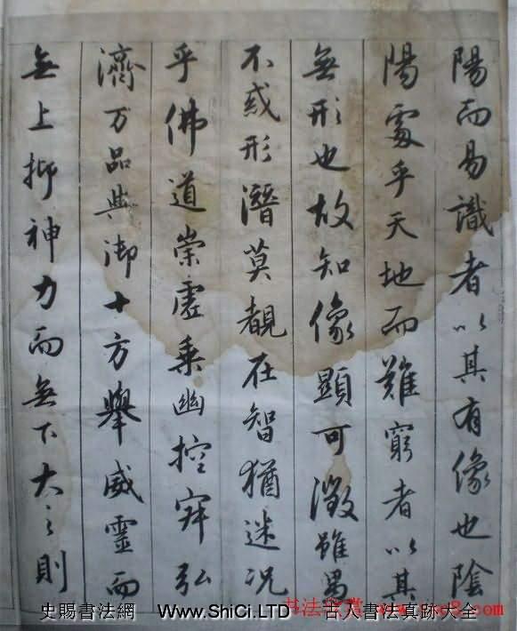 趙孟俯書法作品《臨聖教序》等