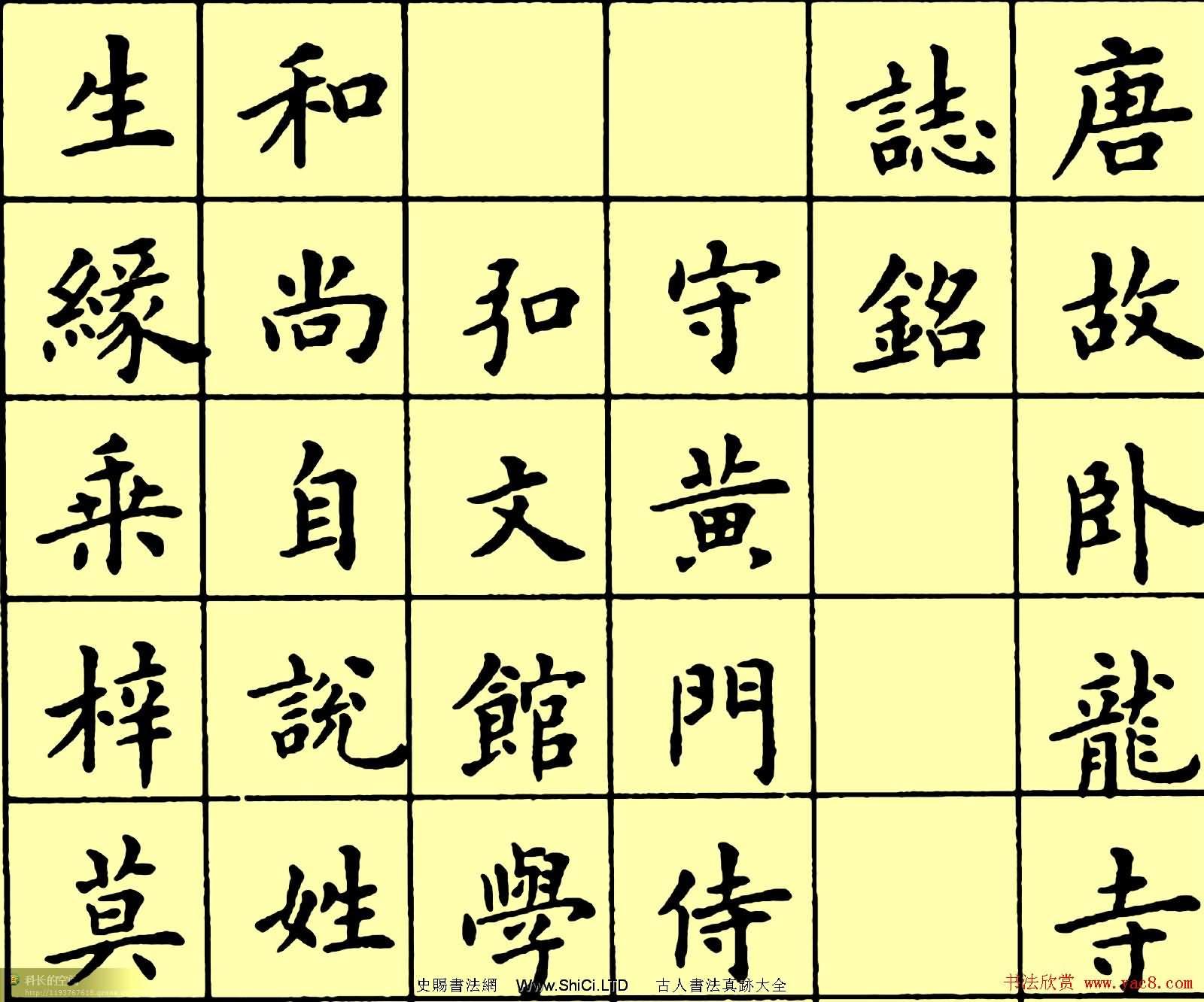 盧中南楷書《黃葉和尚墓誌銘》(共14張圖片)