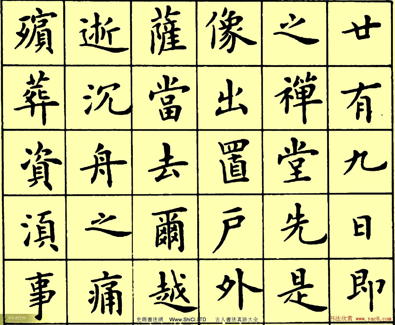 盧中南楷書《黃葉和尚墓誌銘》
