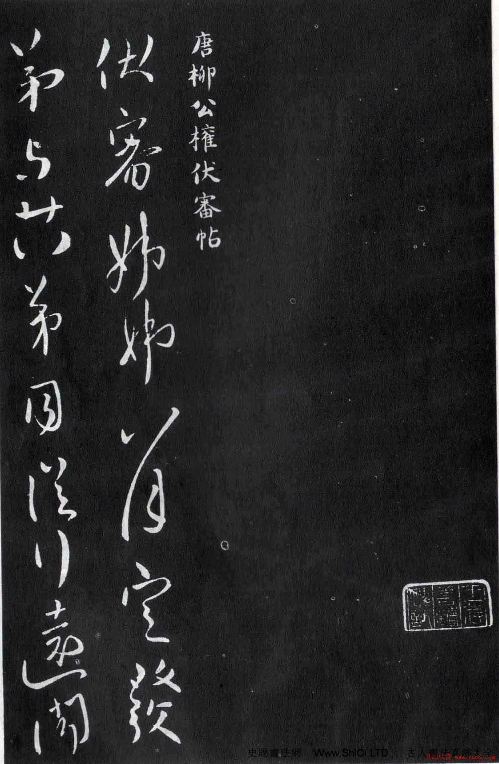 柳公權行書真跡欣賞《伏審帖》和《奉榮帖》(共4張圖片)