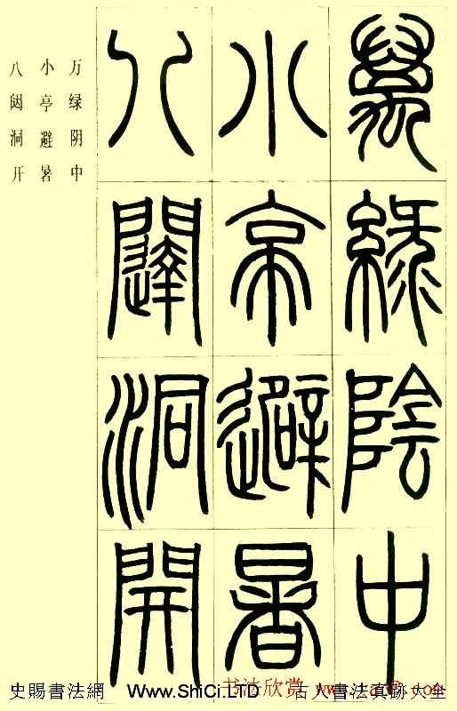 鄧石如篆書真跡欣賞《小窗幽記節選》(共24張圖片)