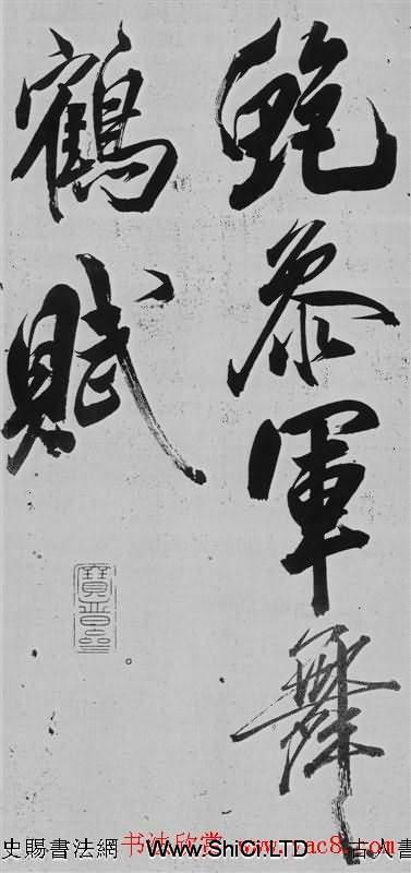米芾書法藝術巔峰之作字帖《舞鶴賦》(共8張圖片)