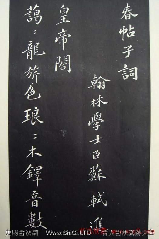 蘇軾行書真跡欣賞《春帖子詞》(共10張圖片)