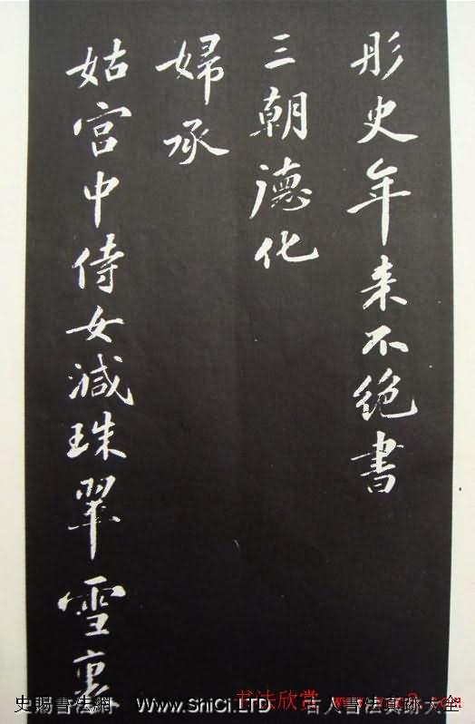 蘇軾行書欣賞《春帖子詞》