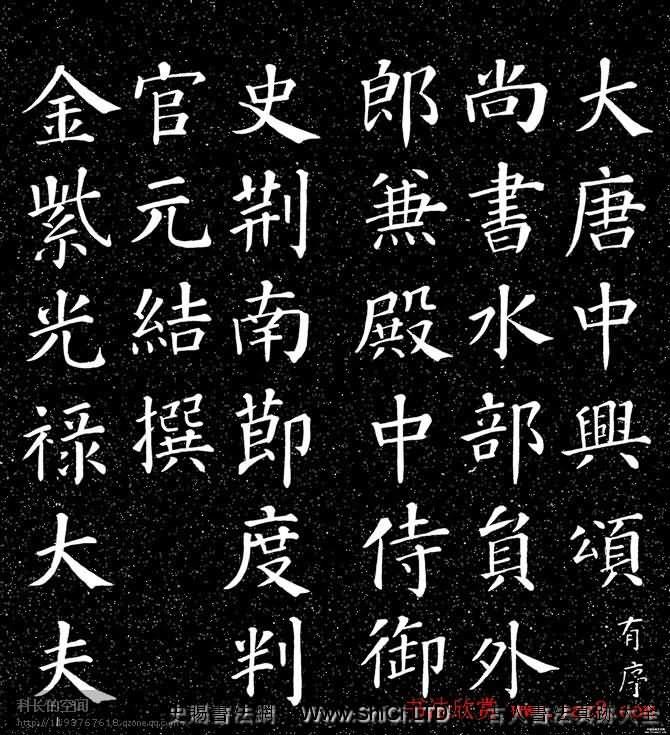 顏真卿書法楷書字帖《大唐中興頌》(共9張圖片)
