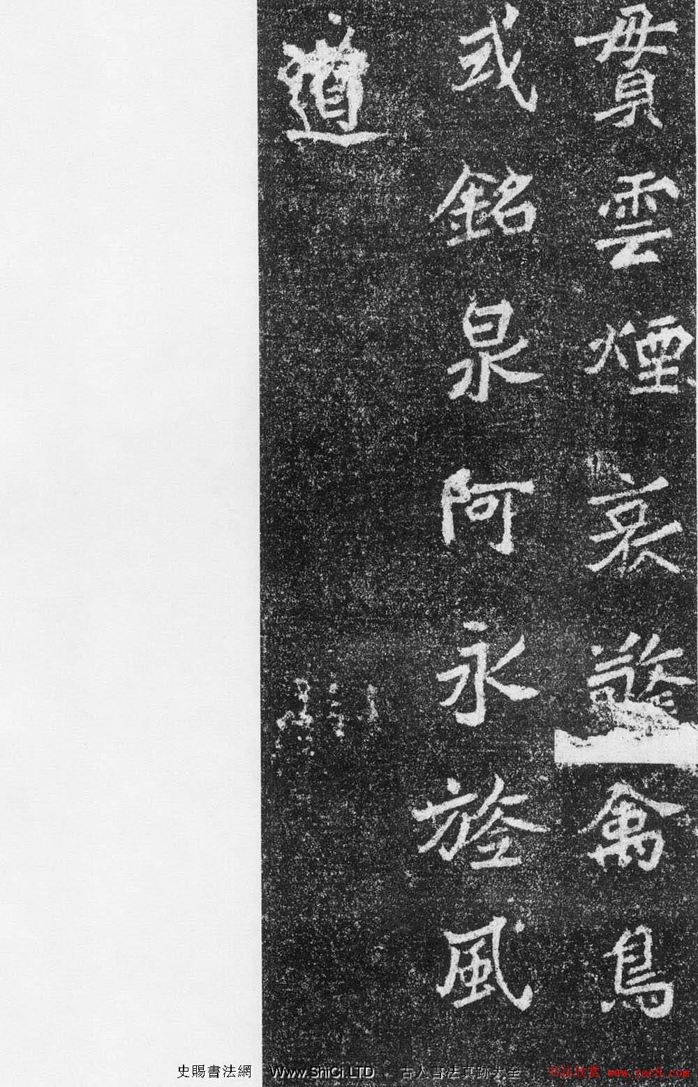 北魏書法《高道悅墓誌》