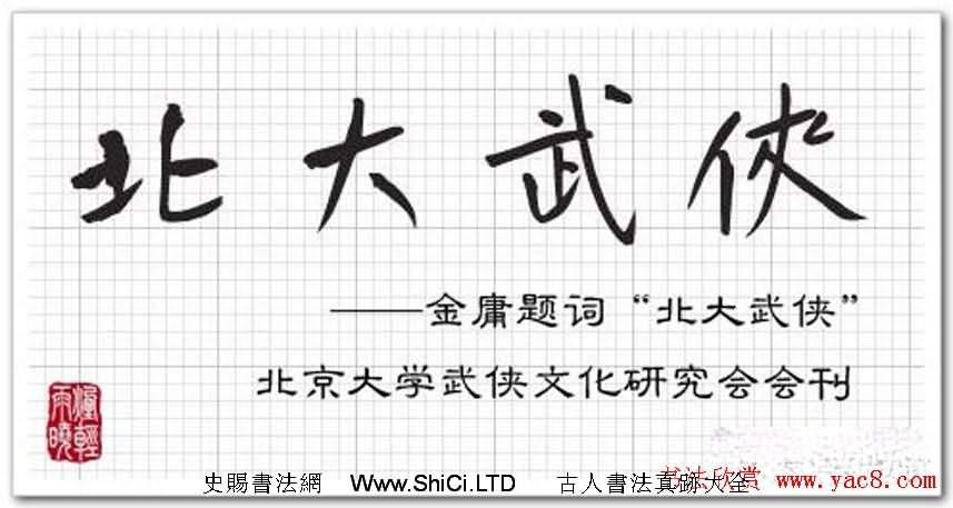 金庸書法題字手跡真跡欣賞(共14張圖片)