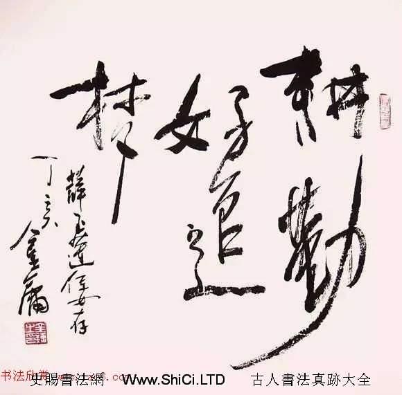 金庸書法題字手跡欣賞