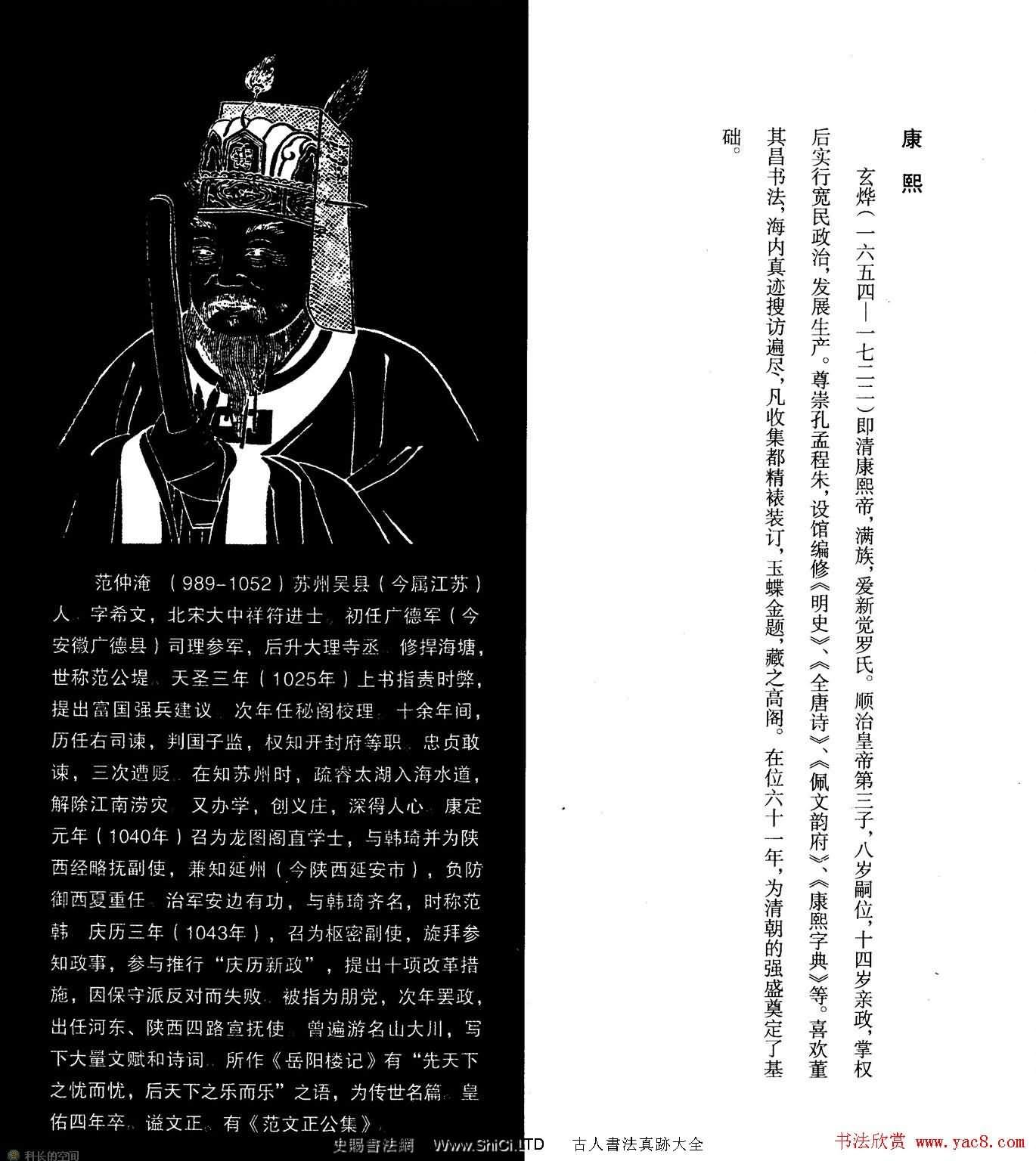 康熙行草書法字帖《岳陽樓記》(共10張圖片)